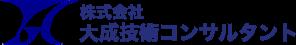 株式会社大成技術コンサルタント